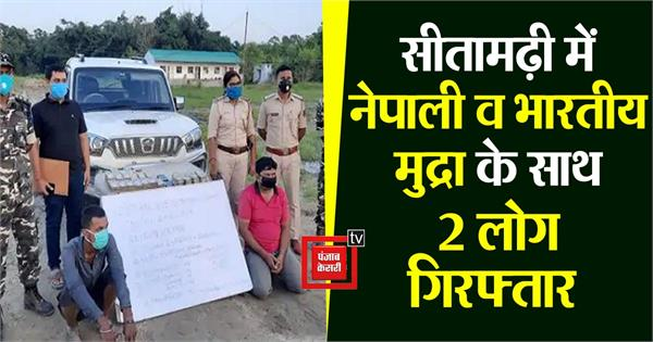 2 people arrested in sitamarhi with nepali and indian currency