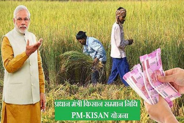pm kisan samman nidhi scheme fake 5 38 lakh beneficiaries turned out to be fake