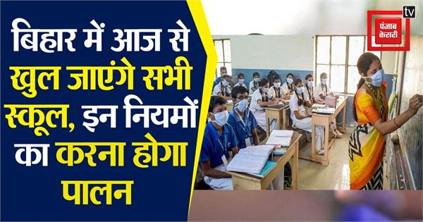 all schools will open in bihar from today