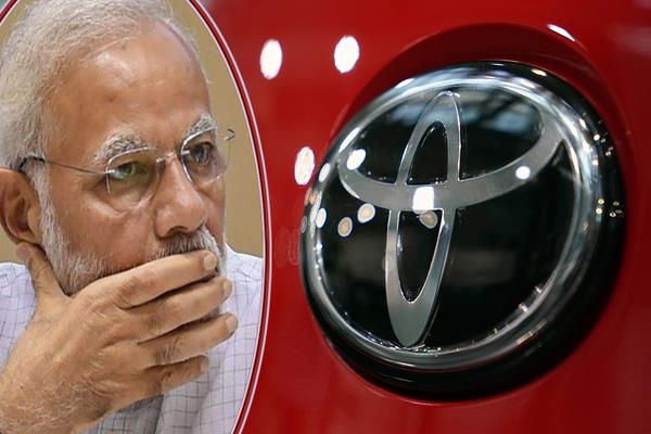 modi government shocked toyota motors will not expand in india