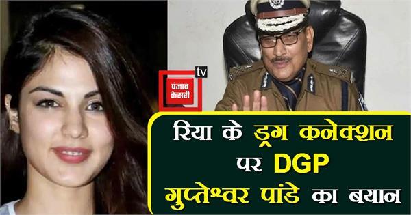 dgp gupteshwar pandey s statement on rhea chakraborty