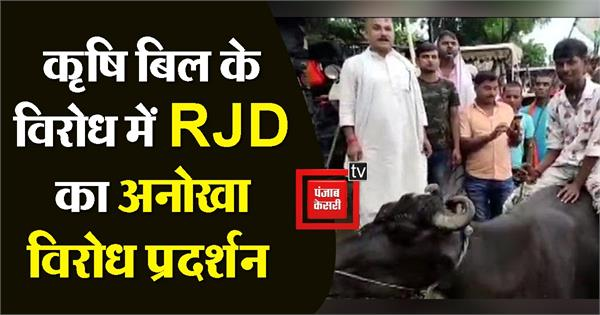 rjd protest against agricultural bill
