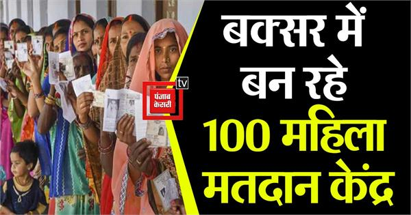 100 polling stations will give message of women empowerment