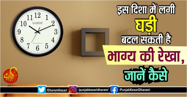 vastu shastra tips about watch placement of in home