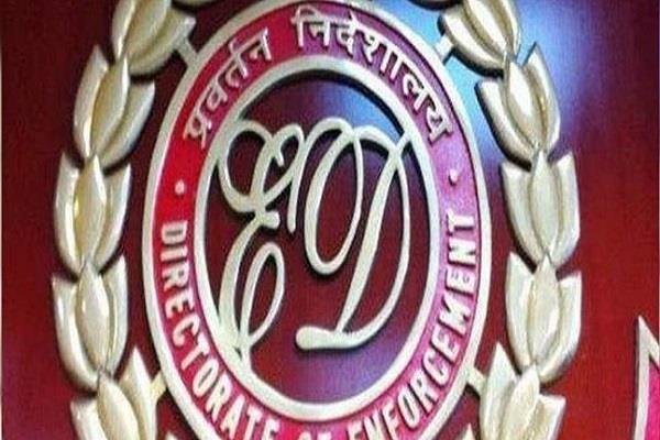 ed attached more than rs 45 crore assets of karnataka cooperative bank