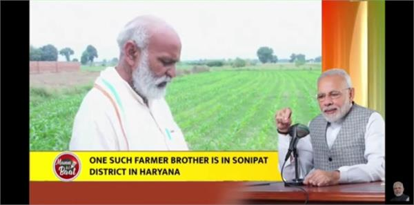 modi the example of sonipat farmer in mann ki baat