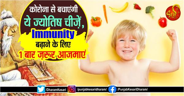 these five puja items will improve your immunity