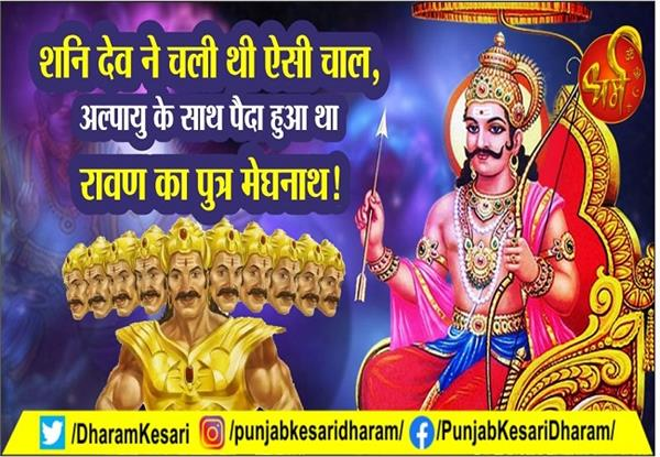 know the story of ravana son meghnath and shani dev