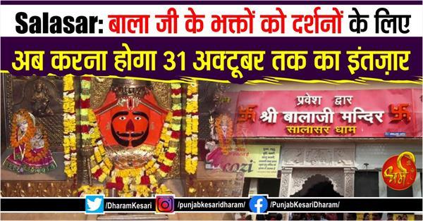 the doors of salasar balaji temple of churu will now open on 31 october