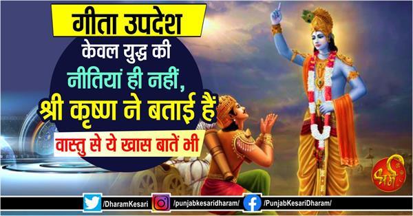 vastu tips in hindi from sri krishna to yudhisthira