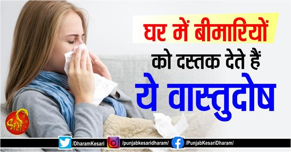 how to remove illness from house