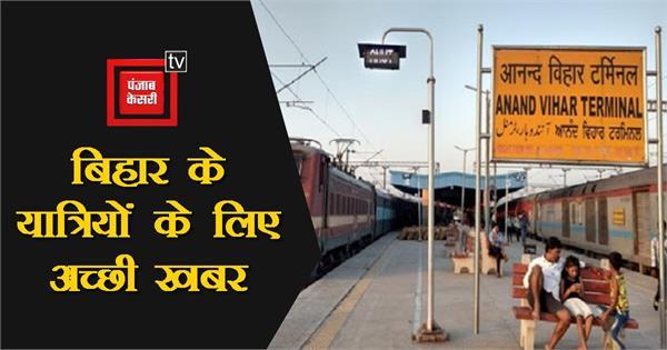 good news for travelers in bihar