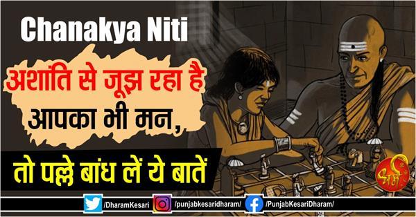 chanakya niti in hindi about peace