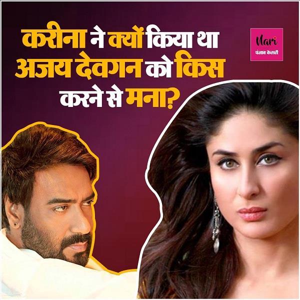 शूटिंग पर अजय की इस आदत से बेहद परेशान रहती थी करीना, कहा-जब हम खाने बैठते तो...