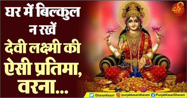place devi lakshmi idol in your home according to vastu