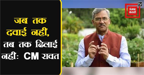 cm rawat appeals to people