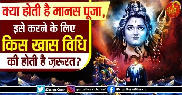 what is meant by manas pujan
