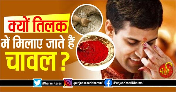 why rice is added to tilak