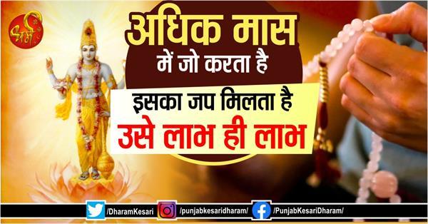 adhik maas special mantra in hindi