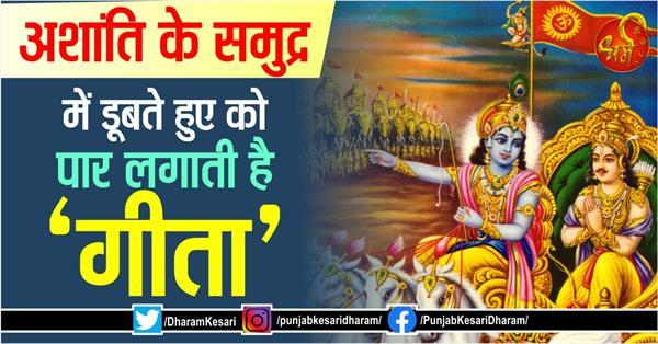 shri madh bhagwat geeta gyan in hindi