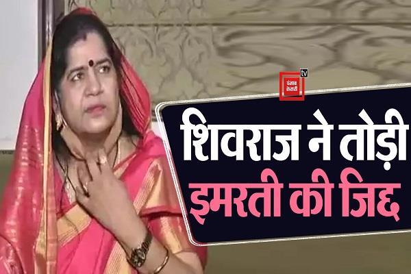 shivraj rejected imrati s great demand