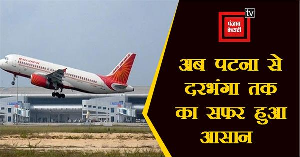 now can travel from patna to darbhanga in 14 minutes