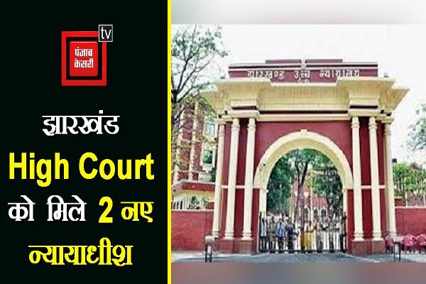 jharkhand high court gets two new judges sworn in