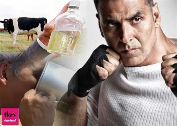 फिट एंड फाइन रहने के लिए रोजाना गोमूत्र पीते हैं अक्षय, आप भी जानिए लाजवाब फायदे