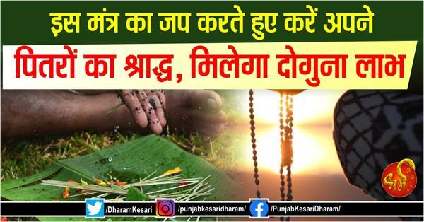 chant this kusha mantra while doing shradh