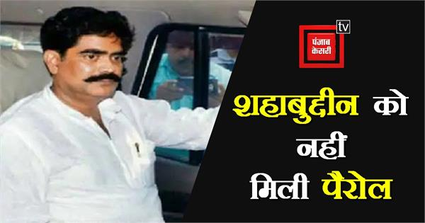 shahabuddin could not attend father funeral