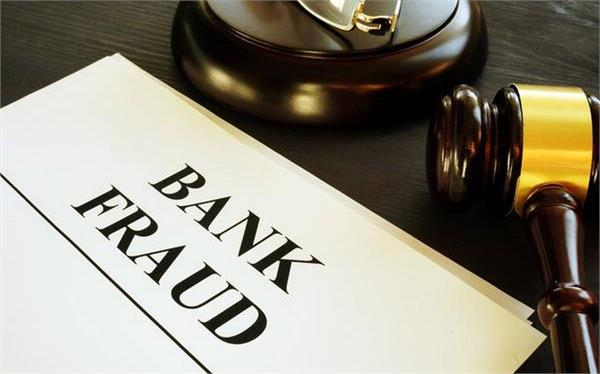 2 867 cases of fraud involving rs 19 964 crore in public sector banks