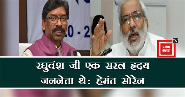 hemant soren expressed grief over raghuvansh death
