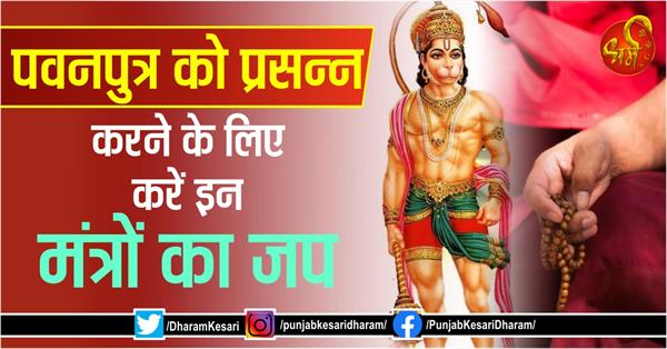 hanuman mantra in hindi