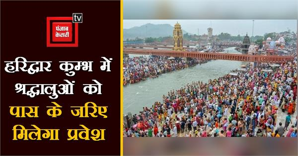 devotees will get entry through haridwar kumbh pass
