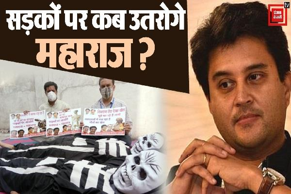 congress performed a unique performance keeping skeletons in indore