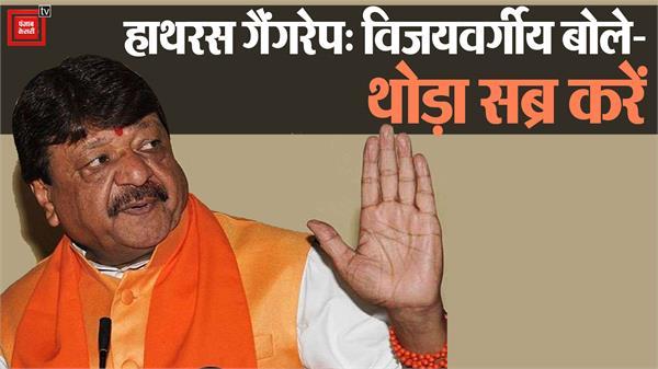 vijayvargiya s big statement on hathras gangrape