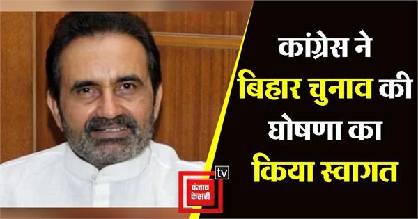 congress welcomed the announcement of bihar election
