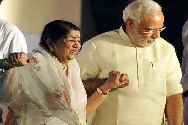 लता मंगेशकर के 91वें जन्मदिन पर पीएम मोदी ने बधाई देते हुए कही ये बात... -  pm modi said this while congratulating lata mangeshkar on his 91st birthday