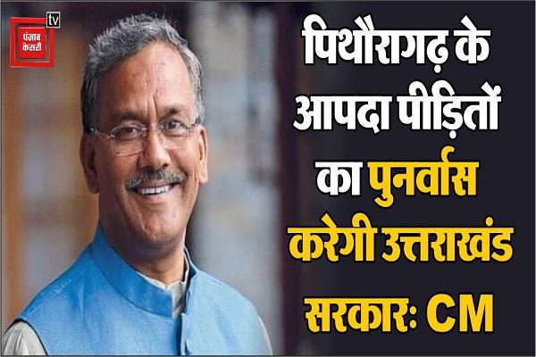 uttarakhand government will rehabilitate disaster victims of pithoragarh cm