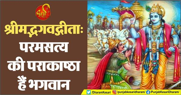 sri madh bhagwat geeta gyan in hindi