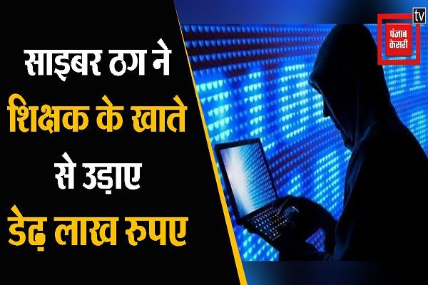 pakur cyber thug blows one and a half lakh rupees from teacher s account