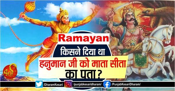 sampati had told hanuman ji that goddess sita is in ravans lanka