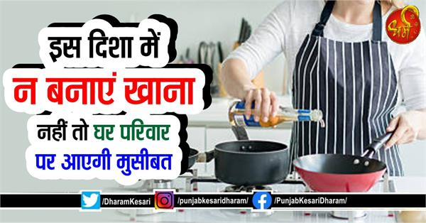 vastu tips of kitchen in hindi