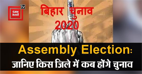 know when elections will be held in which district
