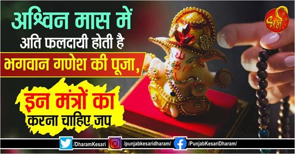 ganesh mantra jaap in ashwin month