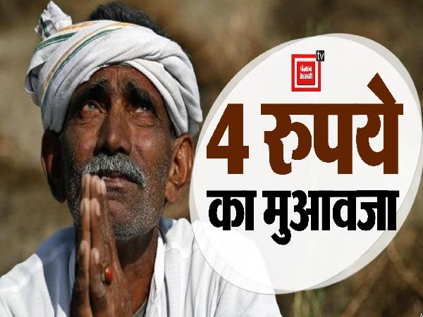 shivraj government s joke with farmers