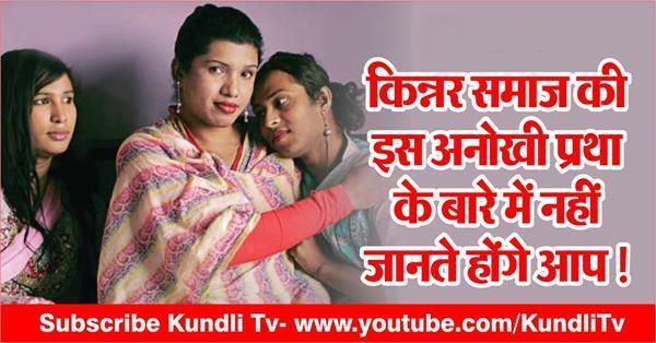 story of kinnar marriage