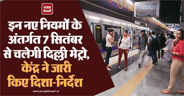 under these new rules delhi metro will run from september 7