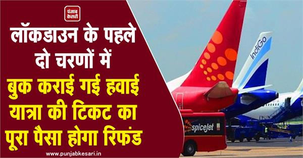 booked air tickets booked in the lockdown will have full refund