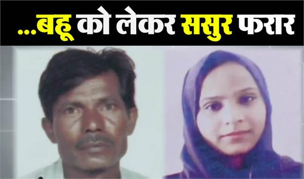 father in law run away with son wife in panipat